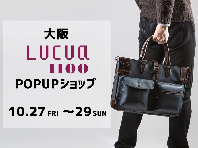 輪怐 LIN-KU 大阪POPUPショップ開催決定