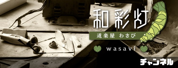 wasabi channel