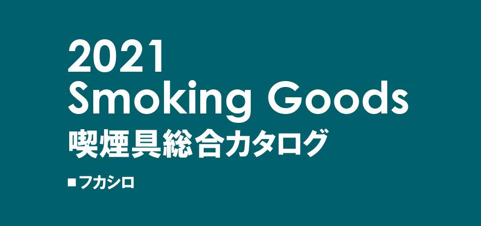 Smoking Goods