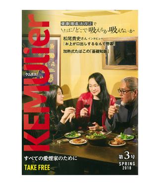 KEMUlier No.3