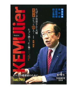 KEMUlier No.4