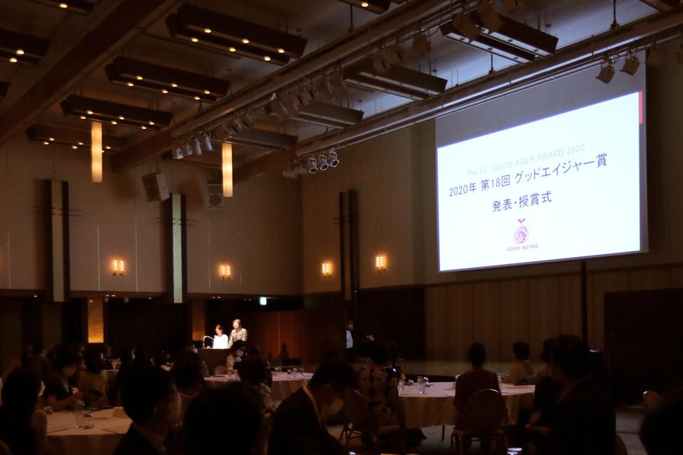 グッドエイジング賞 発表・授賞式